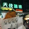台中最大のグルメ夜市、逢甲夜市から小吃のトレンドが始まる【台湾・台中】
