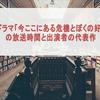 NHKドラマ「今ここにある危機とぼくの好感度」の放送時間と出演者の代表作【NHKドラマ】