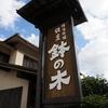 鎌倉のミシュラン一つ星「鉢の木」