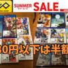 2020.8/8~16「ゲオのサマーセール」戦利品 980円以下の中古ゲームソフトが半額の大盤振る舞い!!!