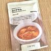 【端正なココナッツカレー】無印のレトルトマレーシアカレー「カリアヤム」を食べてみた