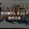 【14年越し】水の都ベネチア旅行記!ワンピースのウォーターセブンに憧れて行ってみた!