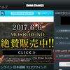 【DMMGamePlayer】自動起動の設定解除方法