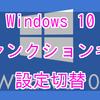 【Windows 10】ファンクションキーが使えない?Fnを押さずに使える設定に変更する方法【HP PC】