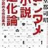円堂都司昭さんが怒涛の新刊ラッシュ「いつまでも皿を洗ってると思うなよ!」