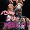 Vol.4《唯一無二の対決!新日本vs外敵‼︎ の巻》