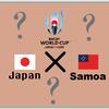 ラグビー日本代表、今日サモア戦。