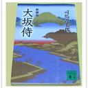 oosakazamuraiのブログ