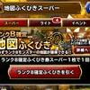 level.422【ガチャ】神獣フェス単発9連+α