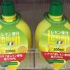 シチリア産の檸檬を使用!料理にお手軽レモン果汁ボトル