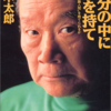 """【読書レビュー】自分の中に毒を持て―あなたは""""常識人間""""を捨てられるか』 岡本 太郎"""