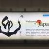 日本に帰国!!!