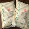ふるさと納税で、山形県寒河江市から「新米 はえぬきが20kg」が届きました!