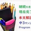 継続を表す現在完了形の文と本文解説・中3サンシャインProgram 2-1