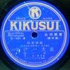 「忠犬ハチ公の鳴き声」のレコード