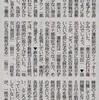 朝日新聞の国籍は?