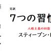 【読書サプリ】『7つの習慣』スティーブン・R・コヴィー(著)