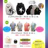 新作グッズ紹介!!10月13日(土)カルデラソニック 世界で一つだけのTシャツも作れます♪