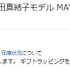 【Amazonで注文できるよ】フライトエル×モンスター 森田真結子モデル MAYO ver.4 シェイプ イエロー