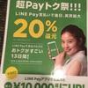 平成最後の超Payトク祭りの準備OK!