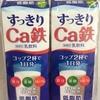 『雪印メグミルク すっきりCa鉄 低脂肪』はコストコが安い