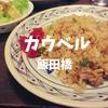 【飯田橋喫茶】ビジネス街でランチ「カウベル」昭和の面影残る店内でドライカレー