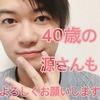 源さん、やっと40歳になりました