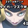 【アニメ感想】2016秋アニメ「タイガーマスクW」4話感想 予告通り血まみれな回だった。