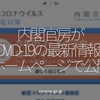 880食目「内閣官房がCOVID-19の最新情報をホームページで公開」corona.go.jp
