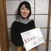12月8日【吉村南美・1000TVのおやすみなさい】第61回 番組告知