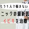 「いびき」治療の最終手段、病院治療の「ナイトレーズ」で時間をかけずにいびきを改善!!