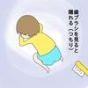 歯磨きを嫌がる息子との攻防戦(息子1歳7ヶ月)