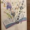 『人生を狂わす名著50』著 三宅香帆  絵 今日マチ子