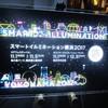 象の鼻で開催中スマートイルミネーション横浜2017行ってきたよ(イベント)日本大通り駅周辺イベント情報口コミ評判