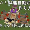 【マイクラ1.17】 超早い!64連自動かまどの作り方解説!【マインクラフト/Minecraft/JE/Java/便利装置】