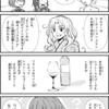 ワインまんが第8-3話 ワインの決まり事 Bacchus(バッカス)と一緒