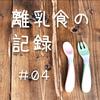 離乳食の記録|#04 食器はどうする?消毒は必要?洗い方など!