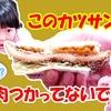 <動画UP>【ビ○ボー飯】お肉を使わないカツサンドを作ってみた!