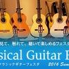 クラシックギターフェスタ2016の開催が決定!
