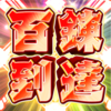 【プロ野球VS】百錬達成したのにぃ〜泣(☆)