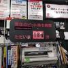 【ショップカスタム】JA45 クロスカブ 馬力測定1
