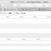Macのローカルサーバーに接続して、iPhone/iPadの実機で動作確認・デバックする
