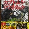 【レビュー】小学館の図鑑NEO カブトムシ・クワガタムシ