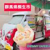 群馬県桐生市の企業様イベントにクレープ無料提供中〜♡ヒーローズ(CHEMMY CAFEさん)登場