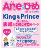 Aneひめ vol.10 (講談社 Mook(たのしい幼稚園)) 表紙 King & Prince #kingandprince #キンプリ