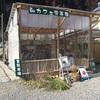 和・カフェ蛍茶園Tenjiku (テンジク)
