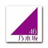 乃木坂46でアラサーメンバーは誰?他グループとのアラサー度も比較