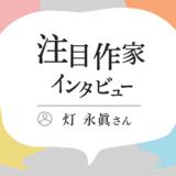 今月の注目作家インタビュー/灯 永眞さん(2020年10月)