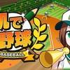 甲子園に挑戦!本日リリース!机で野球