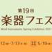 九州地区最大級の品揃え『管楽器フェスタ2017in福岡』~スタッフブログ~  第13弾 フルートってこの世に何本存在するか、知ってる?35億…?